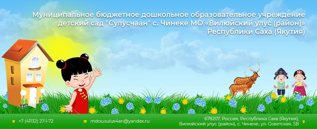 """МБДОУ детский сад """"Сулусчаан"""" с. Чинеке"""